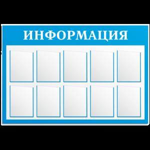 Информационный стенд -РПК DMV
